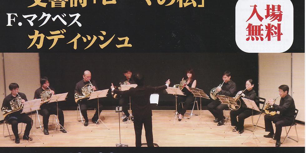 熊本ホルンアンサンブル 第38回定期演奏会
