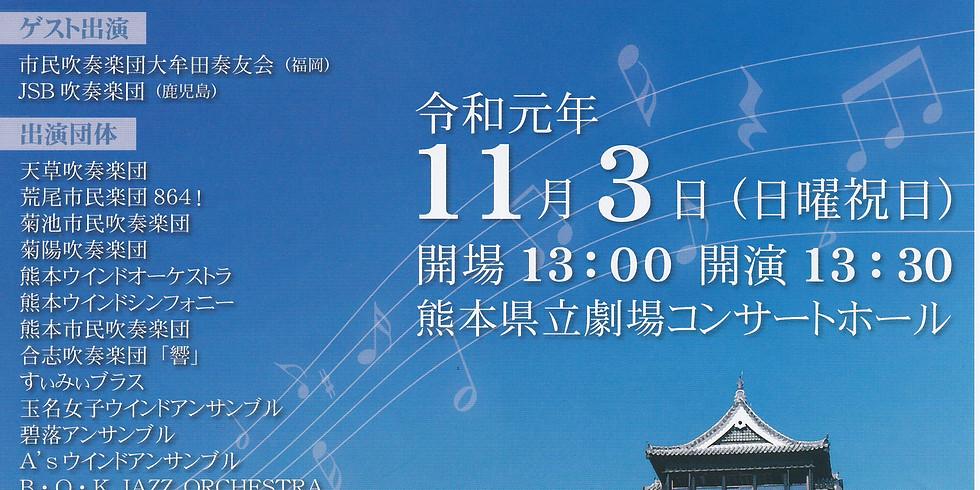 第21回 熊本県一般吹奏楽団合同音楽祭