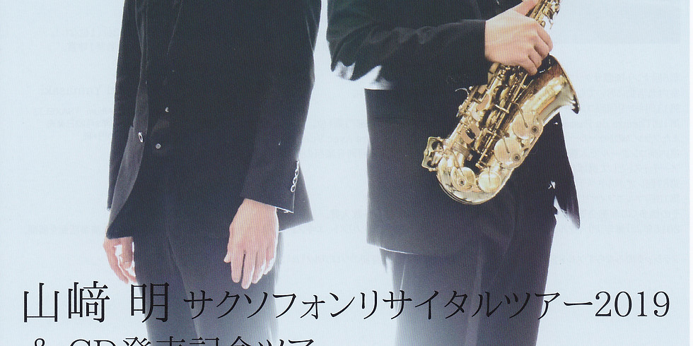 山崎明 サクソフォンリサイタルツアー2019