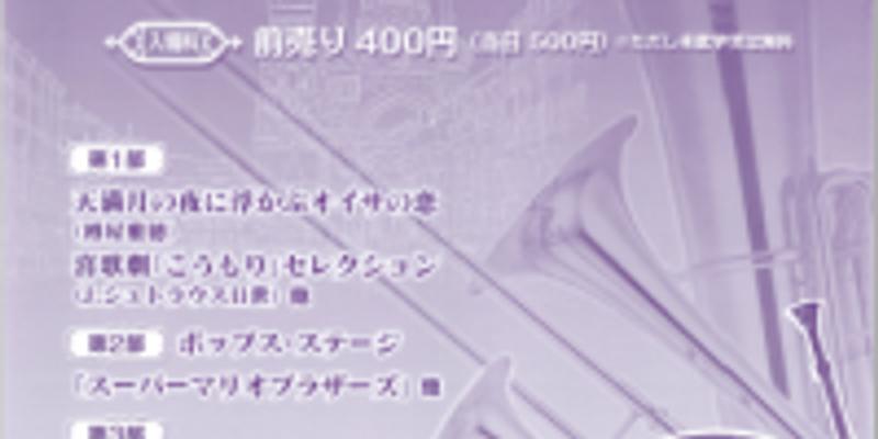 熊本高校 第14回BPコンサート (1)
