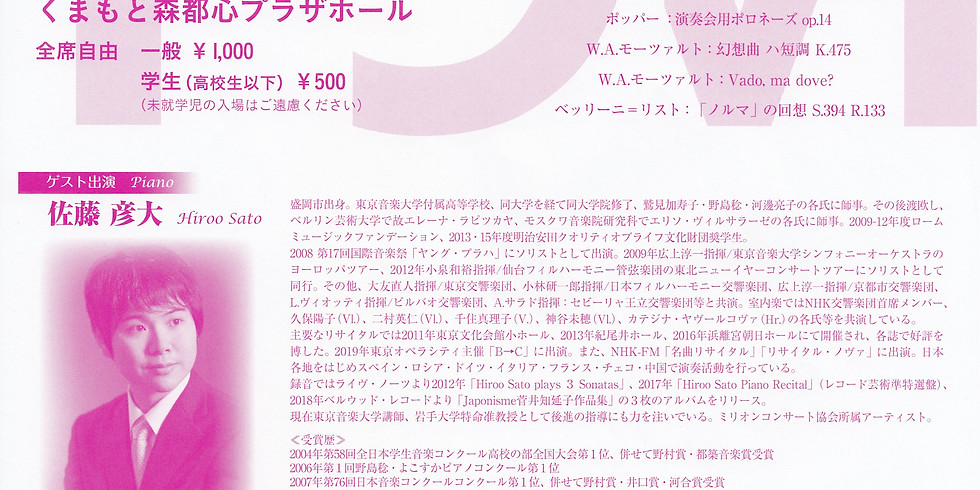 東京音楽大学校友会 20周年記念 サマーコンサート