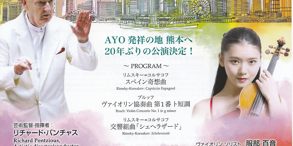 アジアユースオーケストラ熊本公演2019