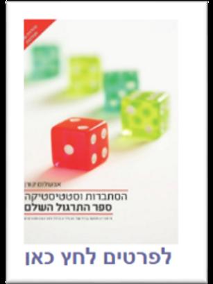 הסתברות וסטיטיסטיקה ספר התרגול השלם