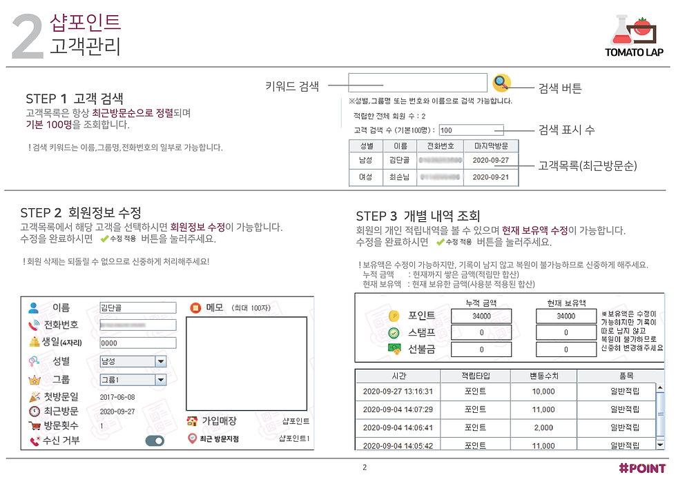 가이드북_샵포인트-2.jpg