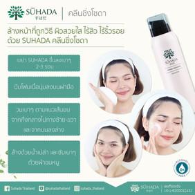 suhadathailand