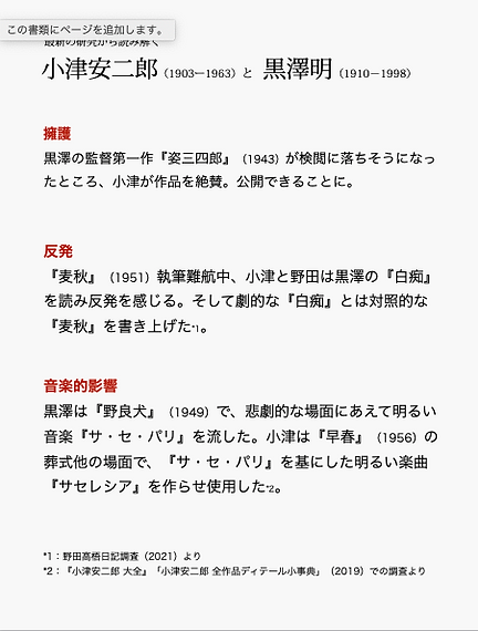 小津雑記02.png