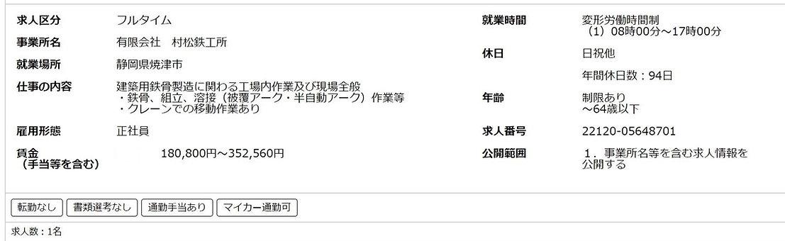 求人_LI.jpg
