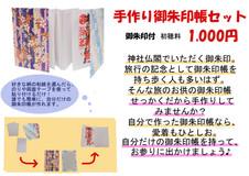 [新規授与品]手作り御朱印帳セット