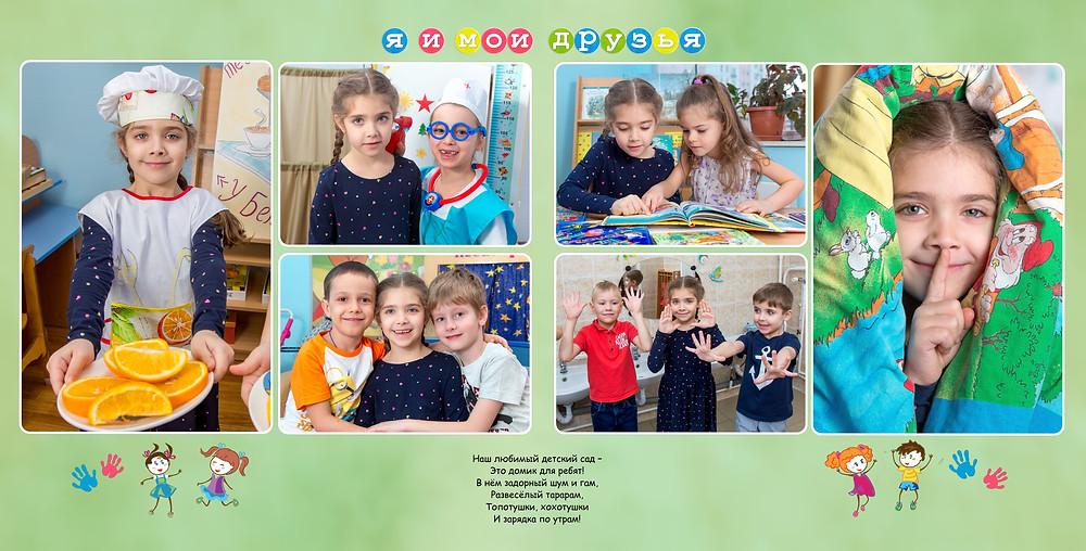 выпускной альбом в детский сад