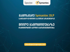 აქცია-ისარგებლე Symantec DLP სატესტო რეჟიმში