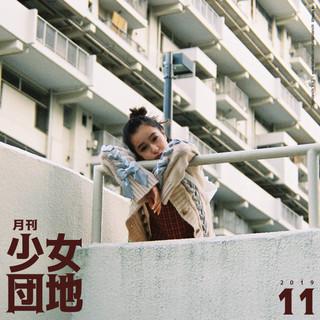 少女団地_2019_11-01.jpg