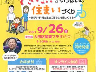 ☆ 「CRS研究会 第18回全国大会in東京」 開催のお知らせ ☆