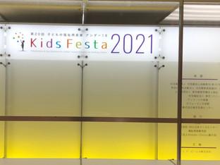 キッズフェスタ2021 明日開催