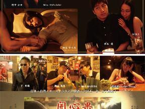 ■日本・台湾合作映画 「開心果」ロードショー上映