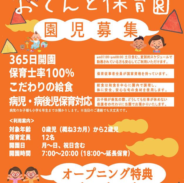 おてんと保育園 /リーフレットデザイン