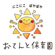 おてんと保育園 / ロゴデザイン