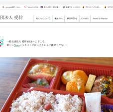 一般社団法人 愛絆 / web site 制作