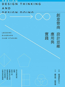 《Creativity in Business- the application and practice of Design Thinking》