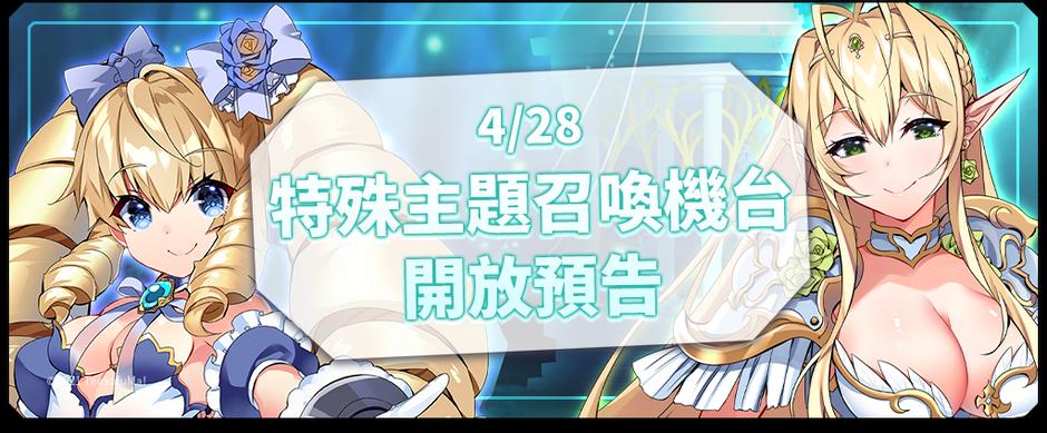 4/28 天下布魔特殊主題召喚機台開放預告
