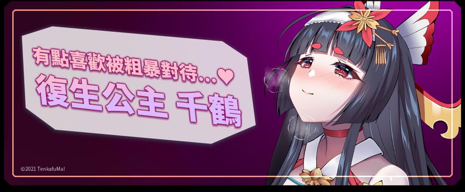 角色介紹 - 復生公主.千鶴