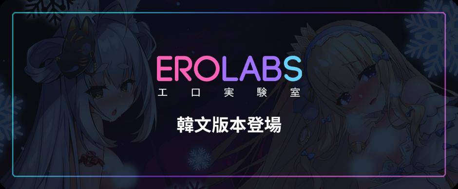EROLABS韓文版即將登場!