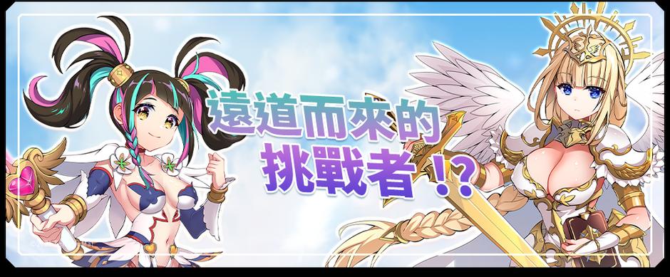 角色介紹 - 天使長.聖米勒 & 魔法少女.托特拉