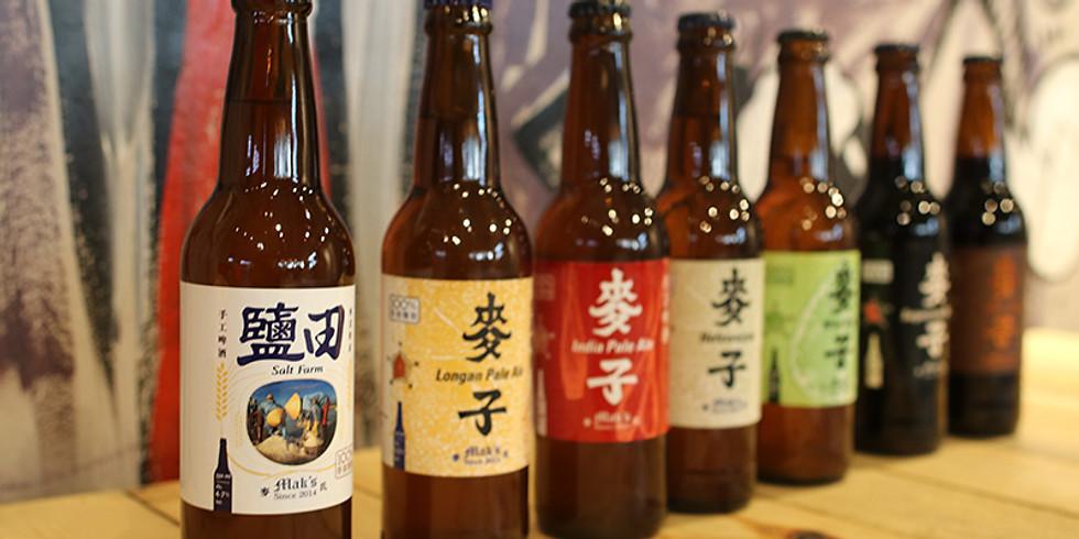 Mak's Beer x HKUSTAWA beer brewery tour (Cantonese)