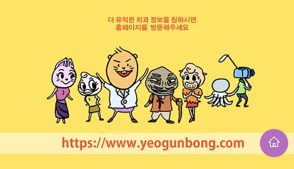 홈페이지연동.png