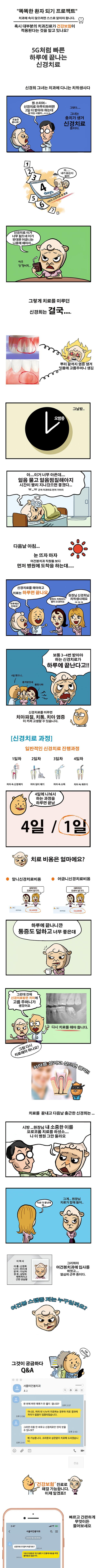 5G 신경치료카톡문의.png