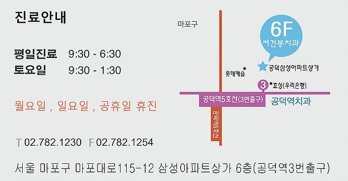 서울여건봉치과진료시간 위치 .png