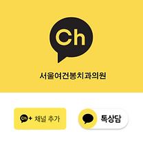 서울여건봉치과의원.png