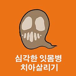잇몸병.png