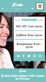 Кафе и пекарни website templates – Мое кафе