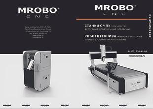 Брошюра М-Робо.jpg