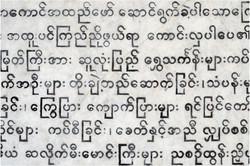Birmanie-Mars-2016-2048-024