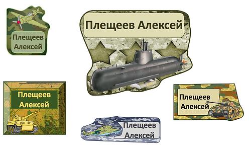 Стикеры для предметов ВОЕННАЯ ТЕХНИКА
