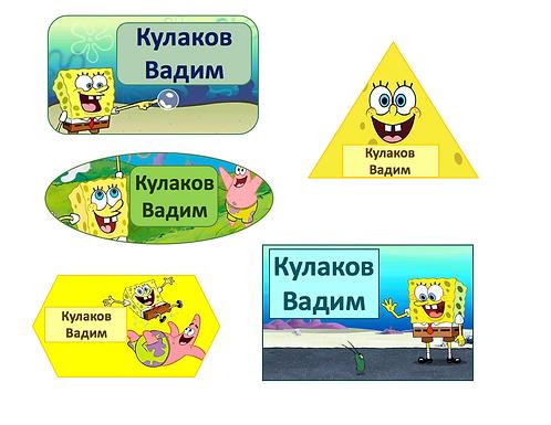 Стикеры для предметов СБ