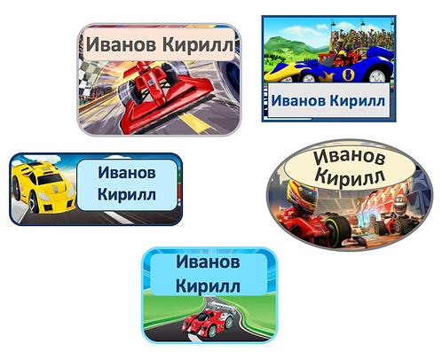 Стикеры для предметов ГОНКИ.