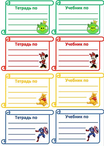 Набор наклеек для тетрадей и учебников (вариант 2)