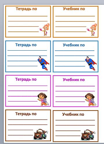 Набор наклеек для тетрадей и учебников (вариант 1)
