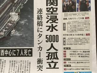本日の佐賀新聞!!