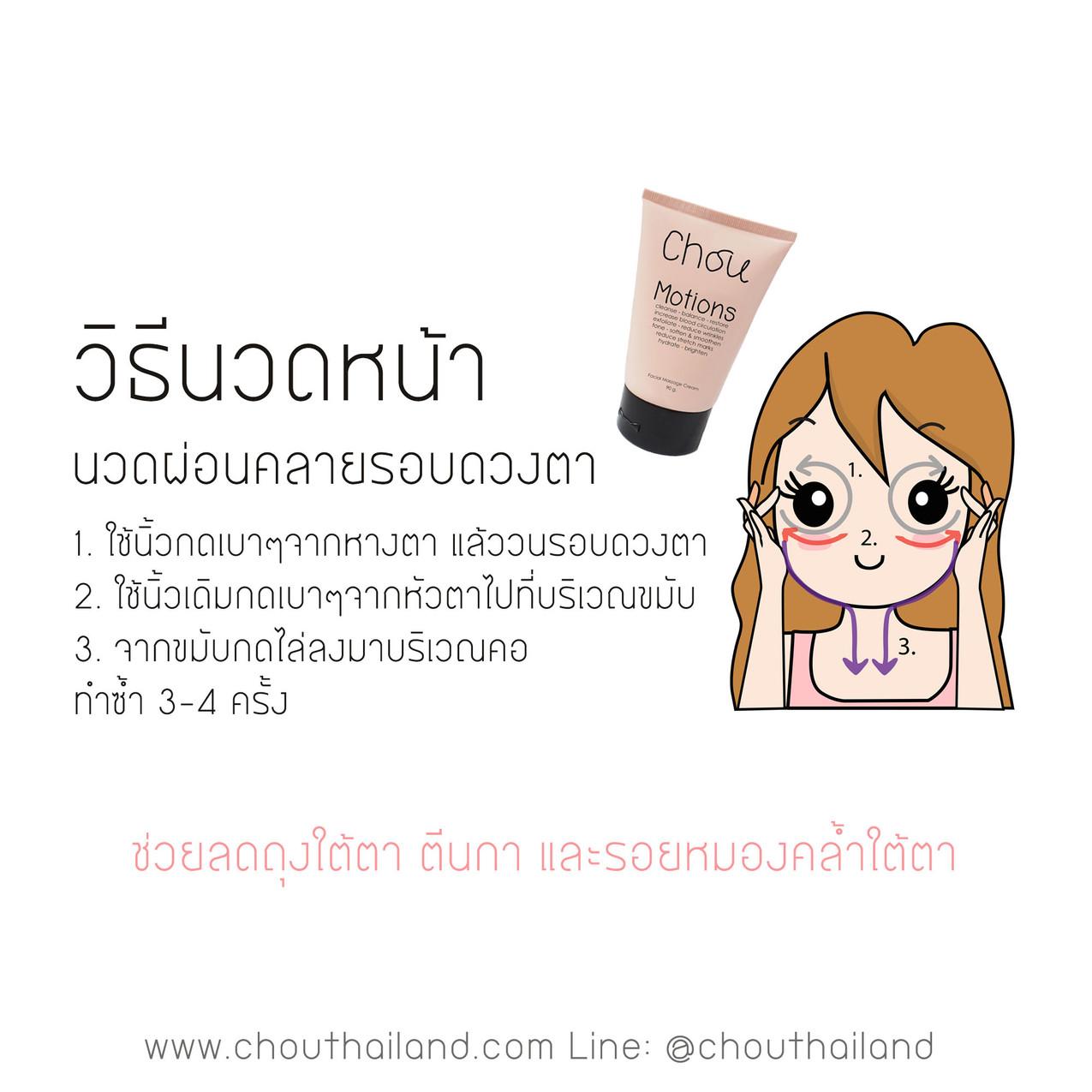 Motions Massage cream 3 Eyes massage