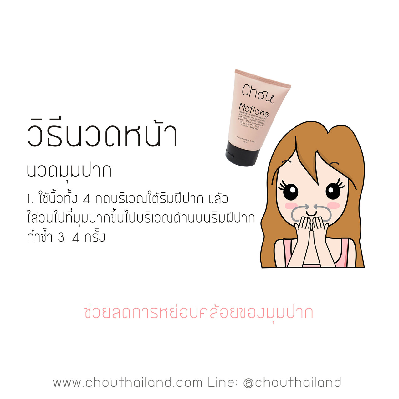 Motions Massage cream 4 Mouth massage