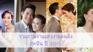 รวมภาพงานแต่งงานคนดังสุดฟิน ปี 2015