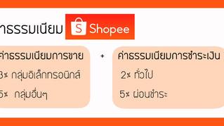 ขายของใน shopee เสียค่าธรรมเนียมเท่าไหร่