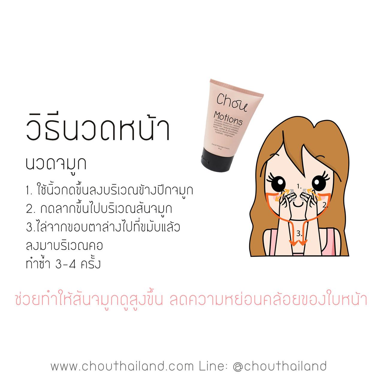 Motions Massage cream 5 nose massage