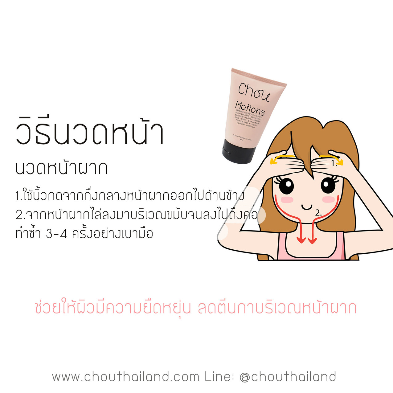 Motions Massage cream 16 forehead massage
