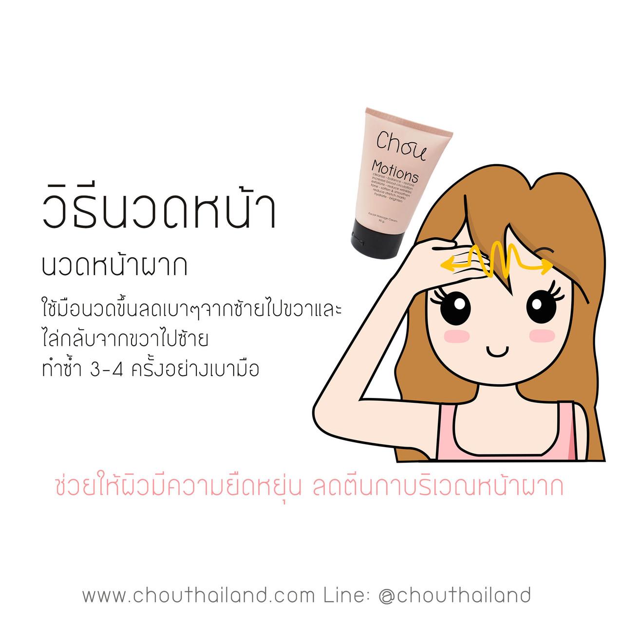 Motions Massage cream 15 forehead massage