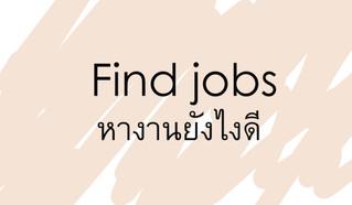 ปี 63 หางานได้ที่ไหนบ้าง (งานปี2020)