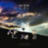 산제물 3.jpg